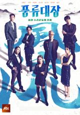 [JTBC:풍류대장] 가장 좋아하는 것과 가장 힘든 것이 같을 때 - 신동재 <내가 웃는 게 웃는 게 아니야>